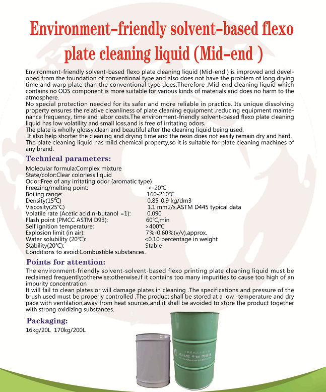 Eco-friendly Solvent Washing Chemical for Flexograhic Printing Pate Making